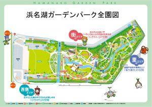 浜名湖ガーデンパークマップ