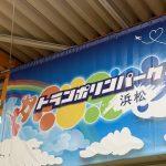 【雨こどもとおでかけ】トランポリンパーク浜松で跳ぶ休日。